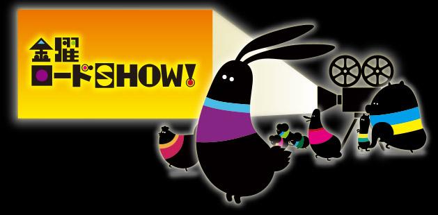 金曜ロードSHOW!