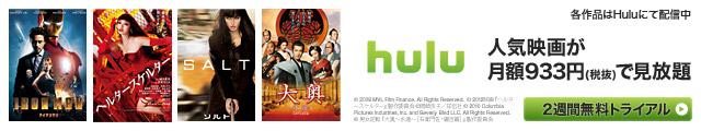 hulu 人気映画が月額933円(税抜)で見放題 2週間無料トライアル